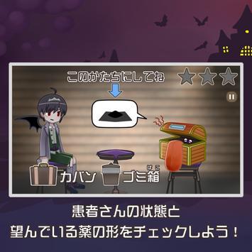 魔王子と病気の国 ~お薬屋さん体験ゲーム~ apk screenshot