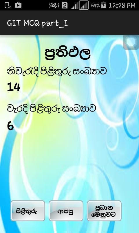 GIT MCQ Sinhala part 1 Quiz for Android - APK Download