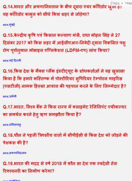 GK Current Affairs in Hindi screenshot 1