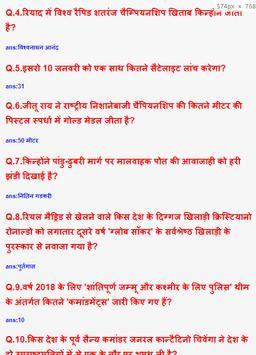 GK Current Affairs in Hindi screenshot 3
