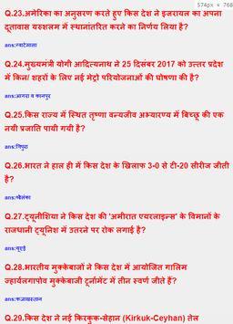GK Current Affairs in Hindi screenshot 8