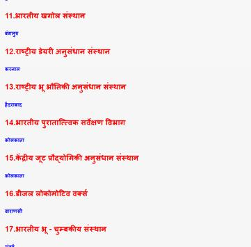 GK in Hindi screenshot 11
