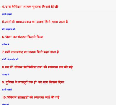 GK in Hindi screenshot 1