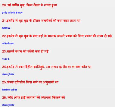 GK in Hindi screenshot 2