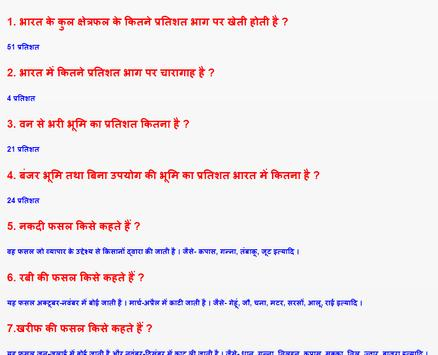 GK in Hindi screenshot 8