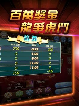 AJ-百家樂 screenshot 9