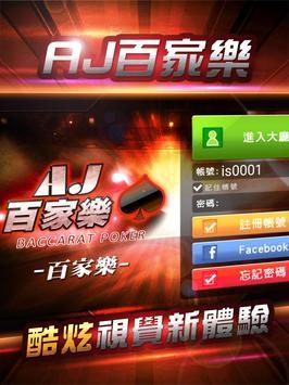AJ-百家樂 poster