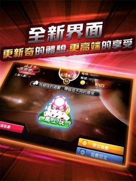 AJ-百家樂 screenshot 1