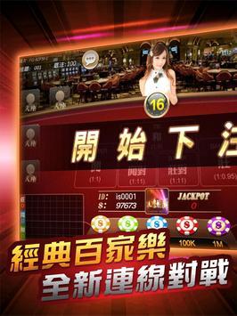 AJ-百家樂 screenshot 3