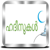 ഹദീസുകൾ - Hadith Malayalam icon