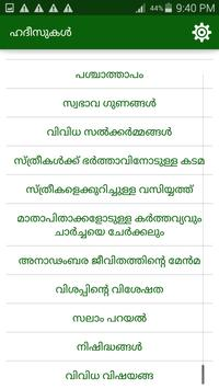 ഹദീസുകൾ - Hadith Malayalam apk screenshot