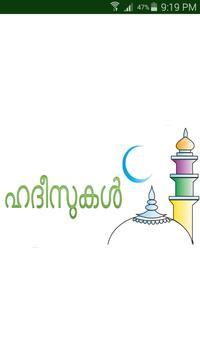 ഹദീസുകൾ - Hadith Malayalam poster