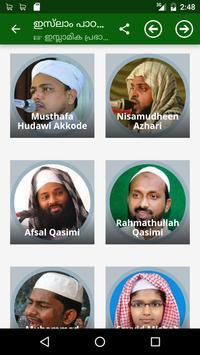 ഇസ്ലാം പാഠശാല screenshot 12