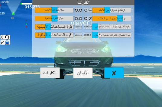 Hajwalah Live Multiplayer screenshot 3