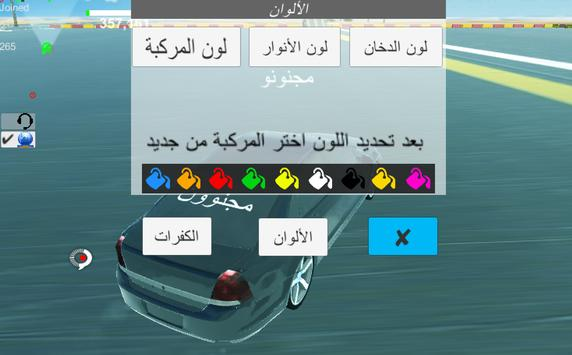 Hajwalah Live Multiplayer screenshot 2
