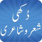 Urdu Dukhi Shyri icon