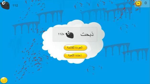 خروف العيد apk screenshot