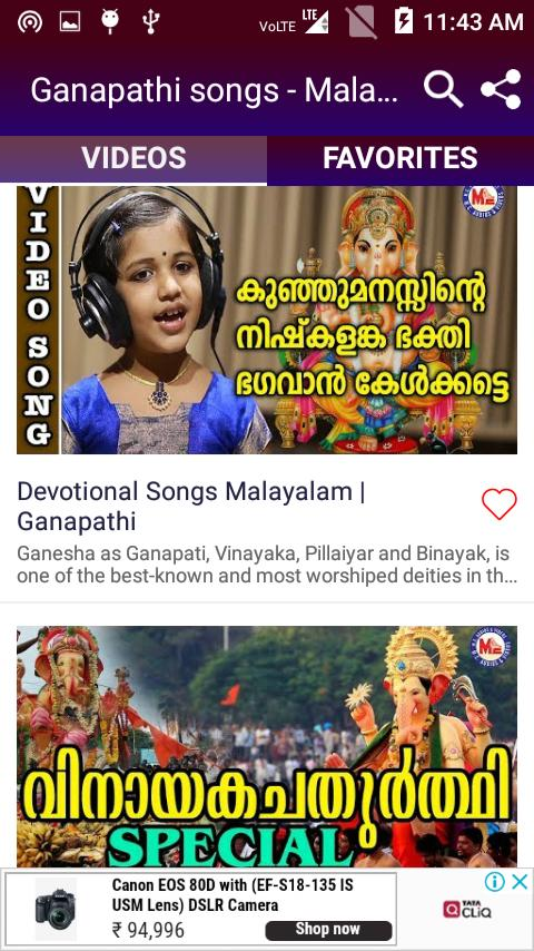 Ganapathi songs - Malayalam Devotional Songs for Android