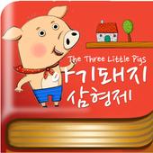 매직북 아기돼지삼형제 icon
