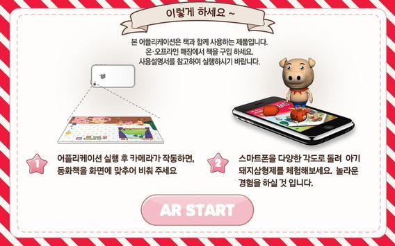 매직북 아기돼지삼형제 apk screenshot