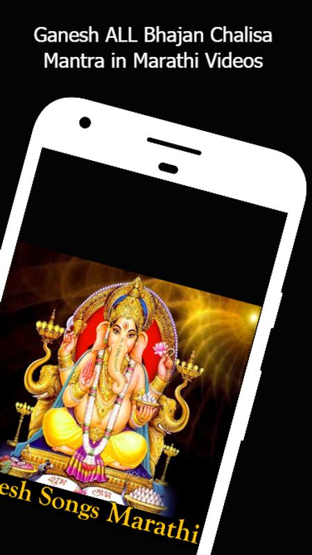 Ganesh ji songs download free.