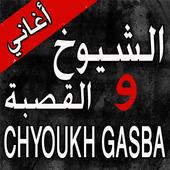 القصبة و الشيوخ Gasba Chyoukh icon