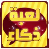 لعبة ذكاء واختبار معلومات عامة icon
