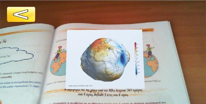 SchoolAR Γεωγραφία ΣΤ' Δημοτικού screenshot 5