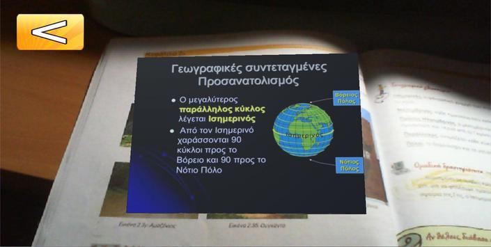 SchoolAR Γεωγραφία ΣΤ' Δημοτικού screenshot 6