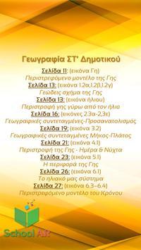 SchoolAR Γεωγραφία ΣΤ' Δημοτικού screenshot 1