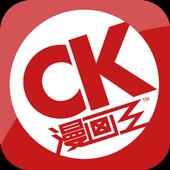 漫画王 COMIC KING icon