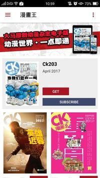 漫画王 COMIC KING poster