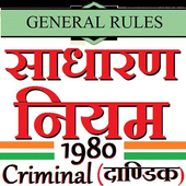 General Rules Criminal 1980 icon