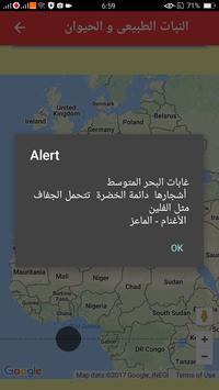 ملخص جغرافيا أولى إعدادى ترم 2 screenshot 5