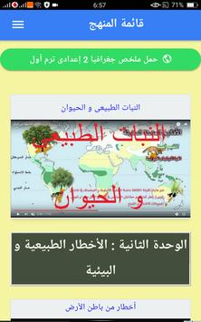 ملخص جغرافيا أولى إعدادى ترم 2 screenshot 6