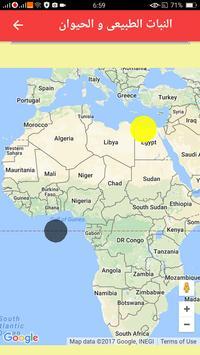 ملخص جغرافيا أولى إعدادى ترم 2 screenshot 3