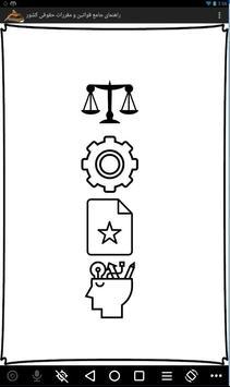 قانون - قوانین و مقررات حقوقی apk screenshot