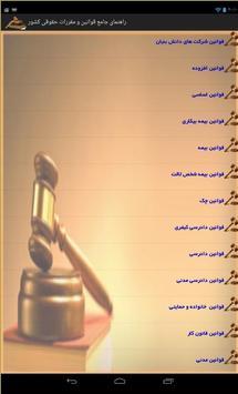 قانون - قوانین و مقررات حقوقی poster