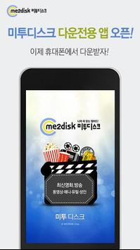 미투디스크 다운로드 앱 poster