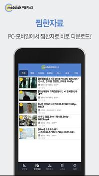 미투디스크 다운로드 앱 apk screenshot
