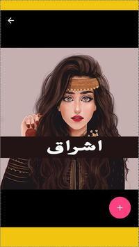 خلفيات اسماء بنات : صور اسماء بنات جيرلي  2018 poster