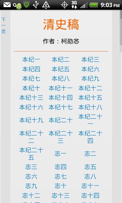 清史稿 APK ダウンロード- 無料 ...