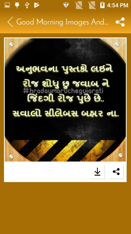Good Morning Images In Gujarati With Quotes For Android Apk Download