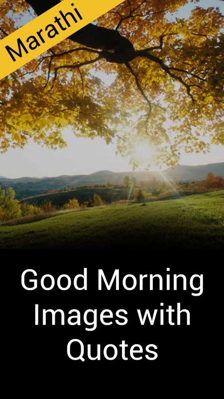 Good Morning Images In Marathi With Quotes For Android Apk Download