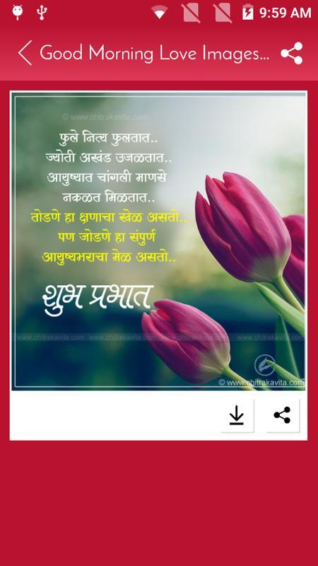 marathi good morning message