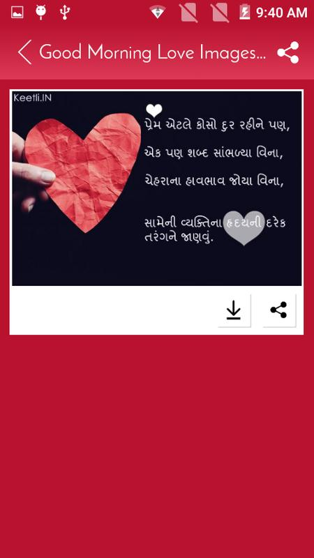 Good Morning Love Images In Gujarati With Quotes For Android Apk