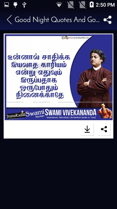 Good Night Quotes And God Images in Tamil for Android - APK