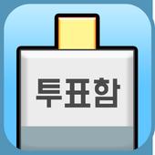 대통령 키우기 icon