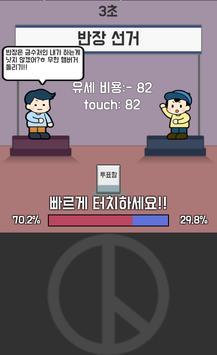 대통령 키우기 apk screenshot
