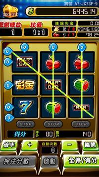 金富爺水果盤 screenshot 11